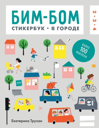 Bim Bom / Sticker Book